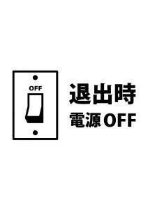 退出の際に電源OFFを促す注意貼り紙テンプレート