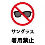 サングラスの着用を禁止する注意貼り紙テンプレート