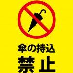 施設内等への傘の持ち込みを禁止する注意貼り紙テンプレート
