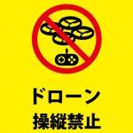 ドローンの操縦禁止の注意貼り紙テンプレート
