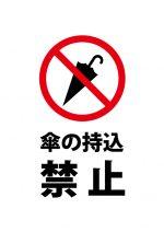 傘の持込禁止の注意貼り紙テンプレート