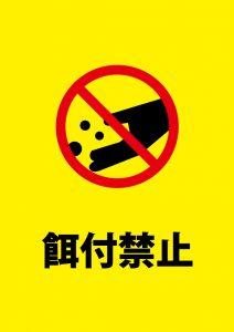 動物等への餌付け禁止注意貼り紙テンプレート