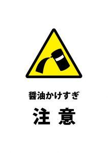 醤油のかけすぎ注意を表す貼り紙テンプレート