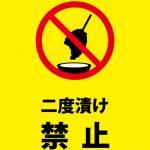 食べかけの二度漬け禁止を表す注意貼り紙テンプレート