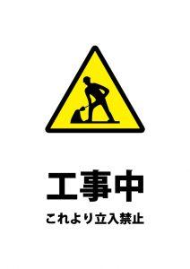 工事中につき立入禁止の注意貼り紙テンプレート
