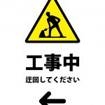 工事中につき左への迂回を促す注意貼り紙テンプレート