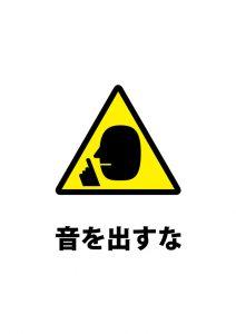 騒音等への注意貼り紙テンプレート