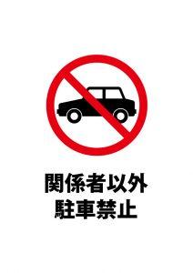 関係者以外の駐車禁止注意貼り紙テンプレート