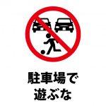 駐車場での遊びを禁止する注意貼り紙テンプレート