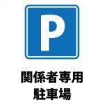 関係者専用駐車場を表す注意貼り紙テンプレート