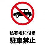 私有地のため駐車禁止を表す注意貼り紙テンプレート