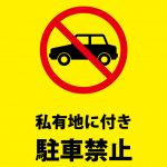 私有地の駐車禁止注意貼り紙テンプレート