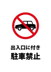 出入口のため駐車禁止を表す注意貼り紙テンプレート