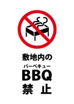 敷地内のバーベキュー禁止を表す注意貼り紙テンプレート