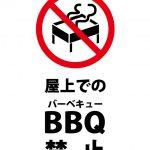 屋上でのバーベキュー禁止を表す注意貼り紙テンプレート