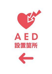 AED 設置箇所(左)を表す注意貼り紙テンプレート