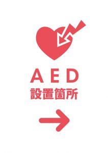 AED 設置箇所(右)を表す注意貼り紙テンプレート