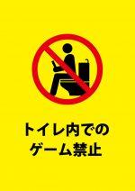 トイレでのゲームの禁止を呼びかける注意貼り紙テンプレート