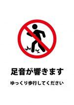 ゆっくりした歩行を促す足音騒音への注意貼り紙テンプレート