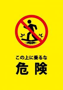 乗ると危険を表す注意貼り紙テンプレート