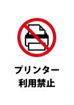 プリンター利用禁止の注意貼り紙テンプレート