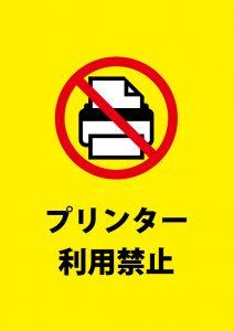 プリンター印刷の禁止注意貼り紙テンプレート