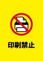 印刷の禁止を表す注意貼り紙テンプレート