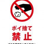 ゴミ捨て禁止の注意貼り紙テンプレート