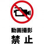 動画撮影禁止の注意貼り紙テンプレート