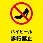 ハイヒール着用の禁止を表す注意貼り紙テンプレート