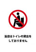 店舗でのトイレの貸し出し拒否の注意貼り紙テンプレート