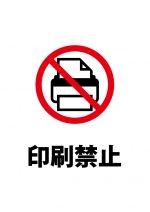 印刷禁止の注意貼り紙テンプレート