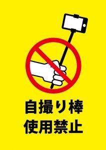セルカ棒の使用禁止を表す注意貼り紙テンプレート