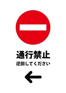 通行禁止につき左への迂回を促す注意貼り紙テンプレート