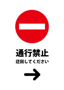通行禁止につき右への迂回を促す注意貼り紙テンプレート