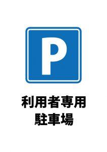 利用者専用駐車場を表す注意貼り紙テンプレート