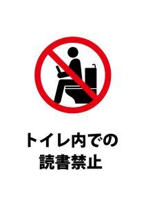 トイレ内での読書禁止注意貼り紙テンプレート