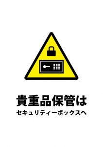 貴重品のセキュリティーボックス保管を促す注意貼り紙テンプレート