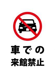 車での来館禁止、注意貼り紙テンプレート