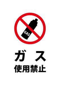 ガス使用禁止、注意貼り紙テンプレート