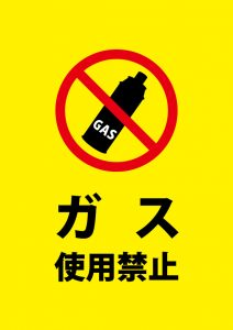 ガスの使用を禁止する注意貼り紙テンプレート