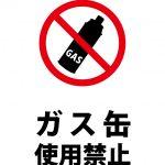 ガス缶の使用禁止、注意貼り紙テンプレート