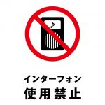 インターフォン使用禁止注意貼り紙テンプレート