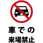 車での来場禁止、注意貼り紙テンプレート