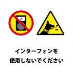 ペットが吠えるためインターフォン使用禁止の貼り紙テンプレート