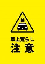 車上荒らしの注意喚起貼り紙テンプレート