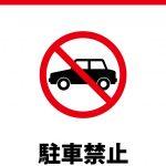 駐車禁止のため、パーキング利用を促す注意貼り紙テンプレート