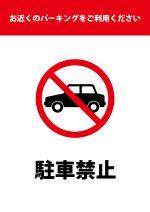 駐車禁止もため、パーキング利用を促す注意貼り紙テンプレート