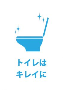 トイレの清潔な利用を促す注意貼り紙テンプレート