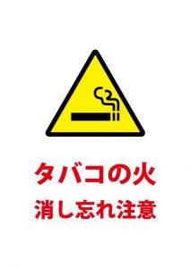タバコの火の消し忘れ注意貼り紙テンプレート